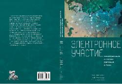Вышла монография «Электронное участие: концептуализация и практика реализации в России»