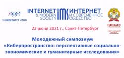 Молодежный симпозиум  «Киберпространство: перспективные социально-экономические и гуманитарные исследования»