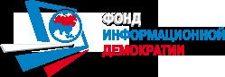 Фонд информационной демократии