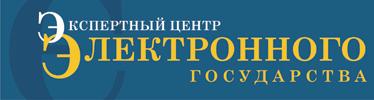 Экспертный центр электронного государства